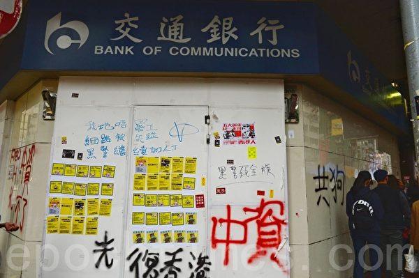 2020年1月1日,香港民間人權陣線(民陣)舉辦「元旦大遊行」,以「毋忘承諾 並肩同行」為主題。圖為交通銀行外的標語。(宋碧龍/大紀元)