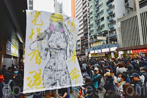2020年1月1日,香港元旦由民間人權陣線(民陣)舉辦「元旦大遊行」,以「毋忘承諾 並肩同行」為主題,圖為標語「光復香港,時代革命」的旗幟。(宋碧龍/大紀元)