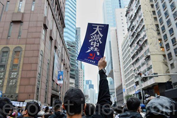2020年1月1日,香港元旦由民間人權陣線(民陣)舉辦「元旦大遊行」,以「毋忘承諾 並肩同行」為主題。圖為灣仔遊行中有人舉「天滅中共」標語。(宋碧龍/大紀元)