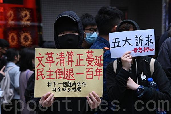 2020年1月1日,香港元旦由民陣舉辦「元旦大遊行」。遊行中民眾手持「文革清算正蔓延,民主倒退一百年」與「五大訴求,毋忘初心」等標語。(文瀚林/大紀元)