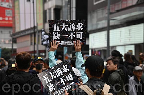 2020年1月1日,香港元旦由民陣舉辦「元旦大遊行」。遊行中「五大訴求,缺一不可」標語。(文瀚林/大紀元)