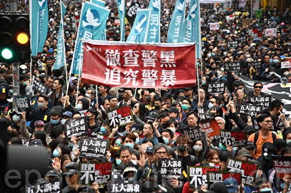 2020年1月1日,香港元旦由民陣舉辦「元旦大遊行」。遊行中的「徹查警黑 追究警暴」標語旗幟與各式標語海報。(文瀚林/大紀元)