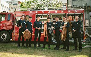 消防職人劇《火神的眼淚》