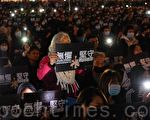 组图:1.3香港教协集会 抗议白色恐怖