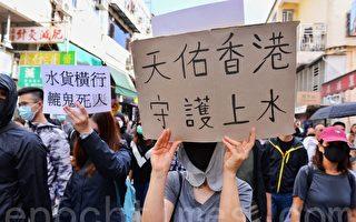 香港上水反水货游行 警封路围捕市民