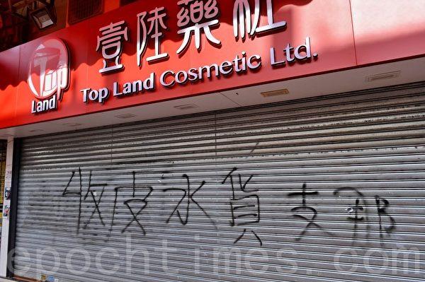 2020年1月5日,香港市民在上水一號花園舉行「上水和理行」活動。圖為一水貨店的鐵門被噴上黑字。(宋碧龍/大紀元)