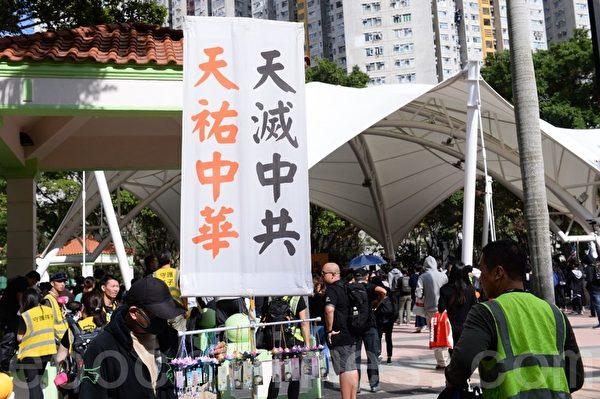 2020年1月5日,香港市民在上水一號花園舉行「上水和理行」活動。圖為標語「天滅中共,天祐中華」的旗幟(宋碧龍/大紀元)