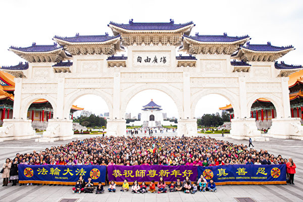 2020年1月12日,大台北地區部分法輪功學員約500人齊聚中正紀念堂自由廣場,向法輪功創始人李洪志先生拜年。(陳柏州/大紀元)