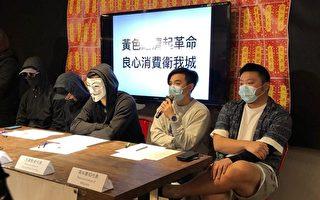 香港民记吁更多同路人加入良心经济圈