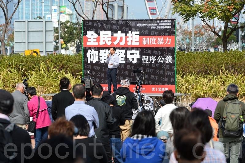 組圖:港大師生集會挺戴耀廷 抗議暴力制度