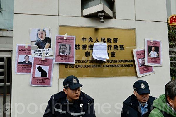 2020年1月17日,支聯會、社民連與港台兩地共22個團體至中聯辦聲援被捕的維權人士,譴責當局的濫捕行為,最後於中聯辦外貼上請願信。(宋碧龍/大紀元)