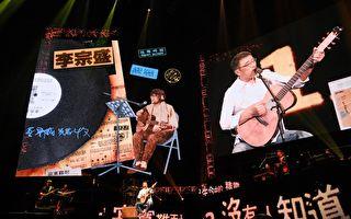 高雄首唱「會老友」 李宗盛捐唱酬關懷老人