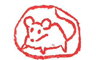 篆刻欣赏:庚子年印章 祝朋友们鼠年鼠来富