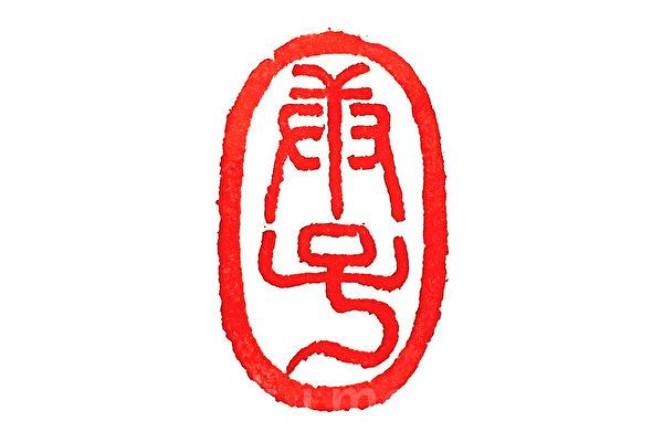 篆刻朱文印——庚子