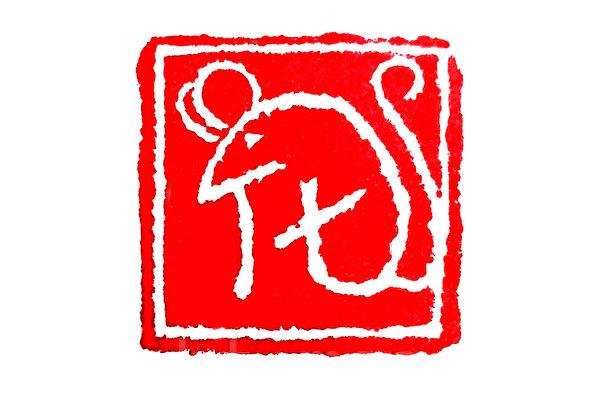 庚子年肖形印章