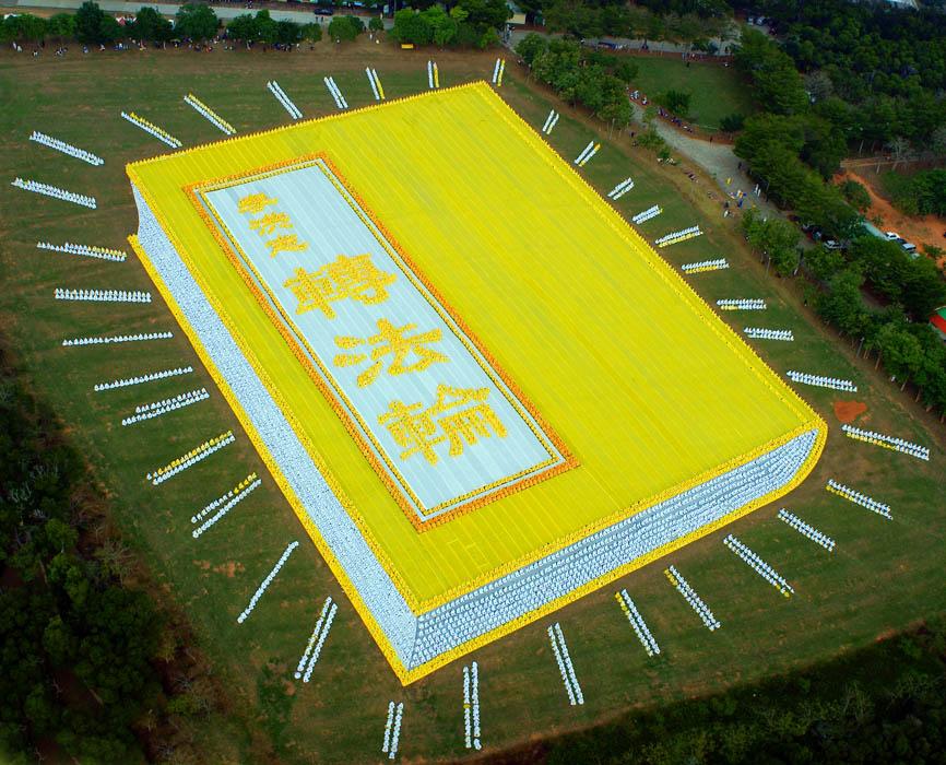 2009年11月21日亞洲法會召開前夕,六千多名亞太地區的法輪功學員再次舉辦大型排字活動,排出了優美的巨型《轉法輪》書籍的外形。(大紀元)
