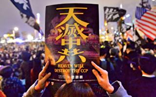 年末岁首 中国人明真相远离中共
