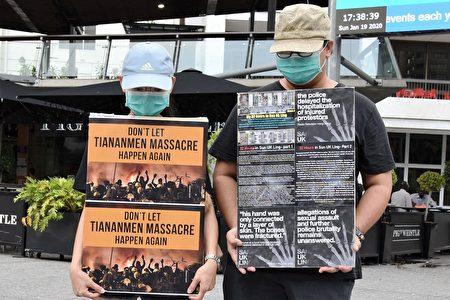 1月19日參加昆州「全球連線 制裁中共」集會的抗議者手舉「不要讓天安門大屠殺再次發生」的展板。(楊裔飛/大紀元)