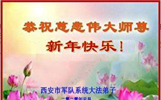 大陸軍隊法輪功學員遙祝李洪志師父過年好