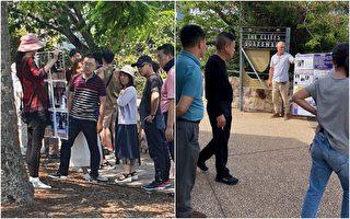 澳洲景点上 中国游客退出中共的小故事