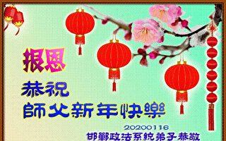 公檢法司系統法輪功學員向李洪志師父拜年