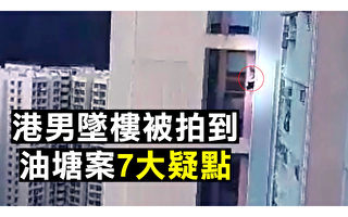 【拍案驚奇】墜樓前場面被拍到 港男自殺7疑點