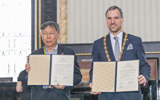 布拉格弃北京 与台北签署协议缔结为姊妹市