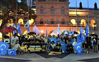 澳洲昆大学生集会 声援维吾尔人争取人权