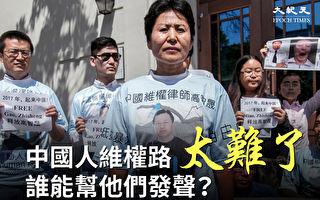 中國人維權艱難 大紀元新唐人勇揭中共惡行