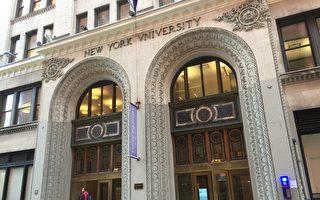 春季学期开学 纽约大学关心中国学生