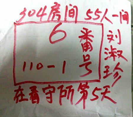 劉淑珍告訴律師,被關押在304室,與55人擁擠在一間牢房,晚上睡覺時無法翻身。(受訪者提供)