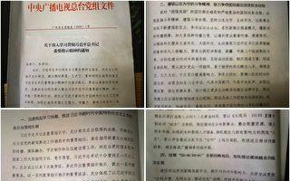央视文件曝光 抢占国际舆论阵地 加大洗脑