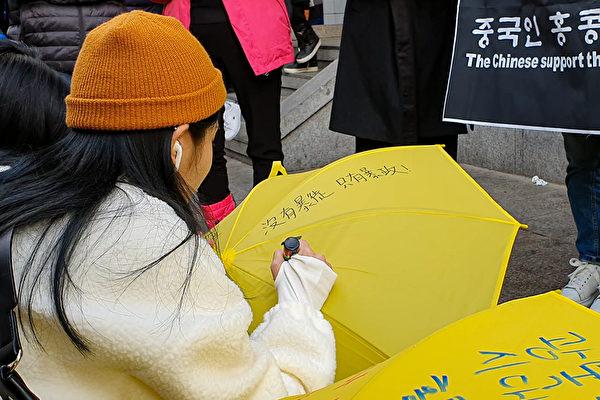 支持香港的民眾寫下寄語,支持香港抗爭的民眾。(全景林/大紀元)