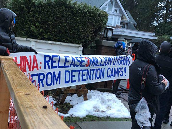 2020年1月20日,孟晚舟離家前往卑詩最高法院,新疆人權組織在孟家大門外,抗議中共政權抓捕數百萬維吾爾族人。(王昱莎/大紀元)