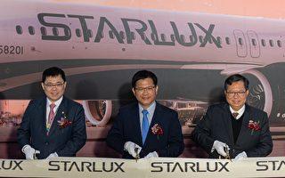 星宇航空首航 盼成為台灣連結世界最好選擇