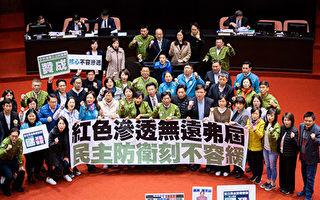 反击中共渗透 专家:台湾政府需防堵遗漏