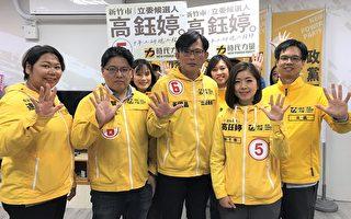 黃國昌:請支持高鈺婷 共同寫下新政治歷史