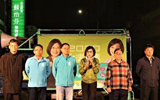 苏治芬领先张嘉郡七千多票 自行宣布当选