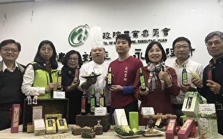 花莲农改场推农产创新 全台首瓶苦瓜、马告酱油问世