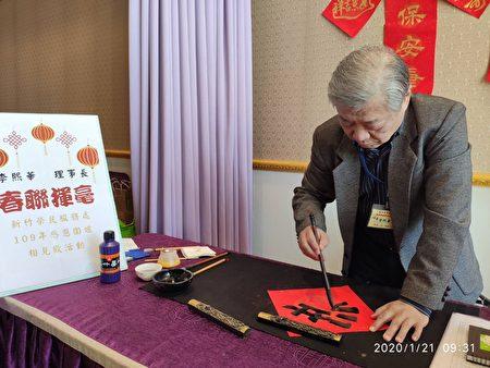 台北市中華書畫藝術學會理事長李熙華現場揮毫寫春聯。