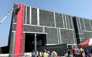 全台最高書法春聯 陳世憲南科考古館對話