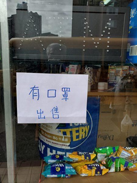 华埠一家药房声称有口罩出售,但28日社区居民去询问时,已断货。