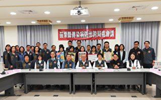 因应武汉疫情 苗县成立严重特殊传染性肺炎流行疫情指挥中心