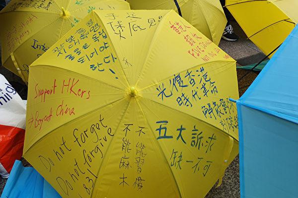 現場寫滿標語的黃色雨傘。(全景林/大紀元)
