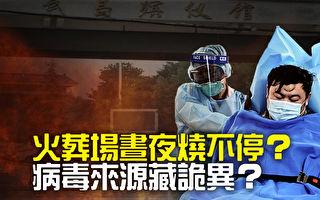 袁斌:中共仍在造假 中共肺炎存五大疑問