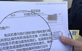 在美华人纷退机票取消回国 在大陆华人急返美