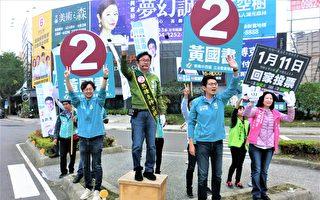 选前24小时 黄国书合体市议员吁守护民主 李中走市场抢票