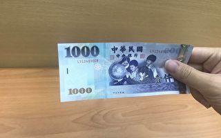 台湾Pay推振兴券加码优惠 最高回馈1000元