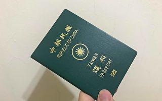 """台立院决议 盼行政部门提升护照""""台湾""""辨识度"""