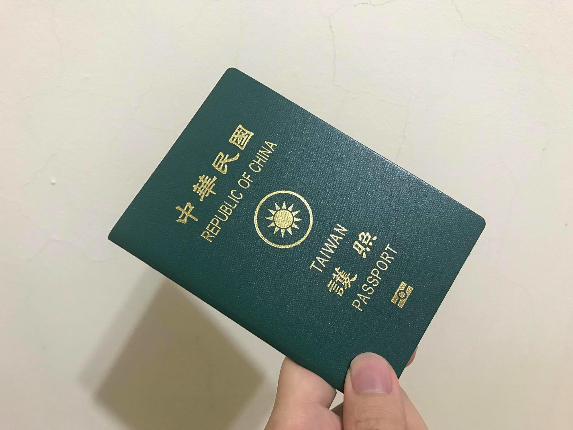 台立院決議 盼行政部門提升護照「台灣」辨識度